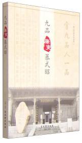 西山历史文化丛书:九品廉吏暴式昭