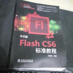 Flash CS6标准教程(中文版)