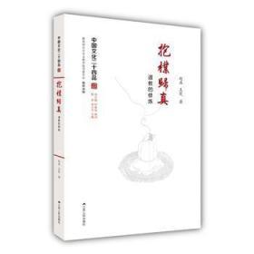 抱朴归真:道教的修炼(中国文化二十四品系列图书)