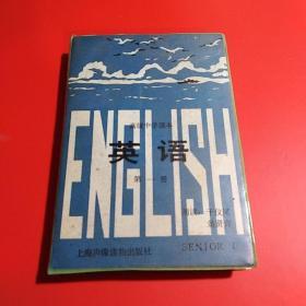 高级中学课本——英语磁带(第一册)(共1盒2盘磁带,不知音效如何)