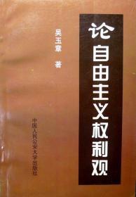 (稀缺学术)论自由主义权利观(1997年一版一印,自藏,品相十品近全新)