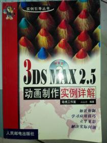 3DS MAX2.5动画制作实例详解