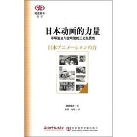日本动画的力量:手塚治虫与宫崎骏的历史纵贯线