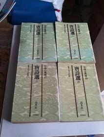 中国古典选:唐诗选(一、二、三、四)