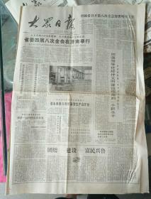 生日报纸《大众日报(1986年12月16日)4版》关键词:省委四届八次全会在济南举行、陆懋曾在省委四届八次全会上的讲话、张永喜挑头组织新型生产合作社