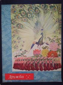 友好周刊(1959年第48期)(俄文版)