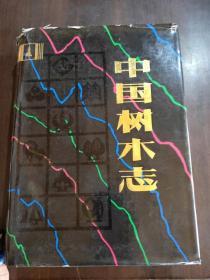 中国树木志