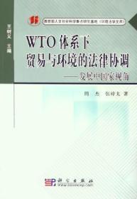 WTO体系下贸易与环境的法律协调:发展中国家视角