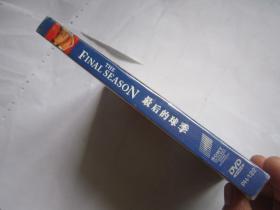 DVD  光盘     THF     FINAL     SEASON    最后的球季       【没拆封】