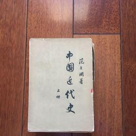 中国近代史 上册 竖排繁体 1961年印刷x13