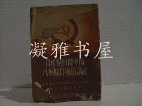 共产党员标准的八项条件通俗讲话 (插图本)