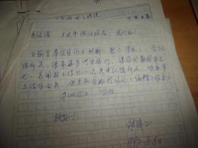 广州诗人,文史民俗研究专家谢璋先生信札1通1叶,为广州风俗志撰稿<<有关婚姻的琐谈>>手稿3叶全