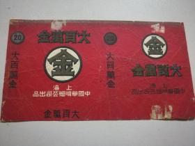 民国上海中国华明烟公司【大百万金】烟标(拆包,十里洋行、纸醉金迷)