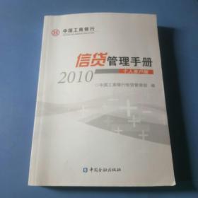 2010信贷管理手册。个人客户版。