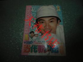 当代歌坛1999年增刊 私の写真 10800秒赵薇 苏有朋生活