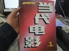 当代电影1997年第3期/香港电影专号