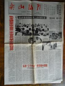 乐山摄影(创刊号)