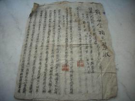 1950年-涉县人民政府【民事判决书】因土地纠纷一案。16开3面。县长;赵胜前