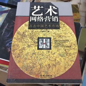 艺术网络营销:点击中国艺术市场
