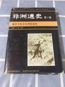 非洲通史第一卷(精装)