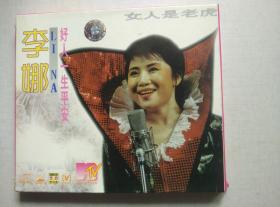 李娜好人一生平安(MTV碟片)