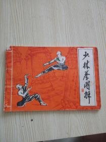 原装,少林拳图解,六七十年代的