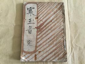 寒玉音  天籁吹万  中日名家诗文汇编集  手写稿 (孔网孤本)