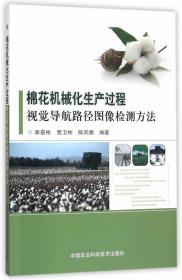 棉花机械化生产过程视觉导航路径图像检测方法 正版 李景彬,曹卫彬,陈兵旗著 9787511624499