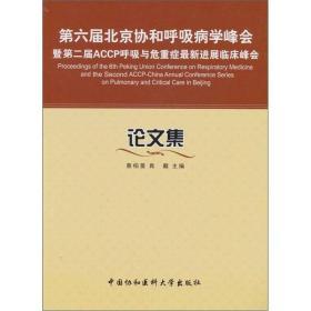 第六届北京协和呼吸病学峰会:论文集