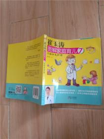 崔玉涛图解家庭育儿7 直面小儿护理