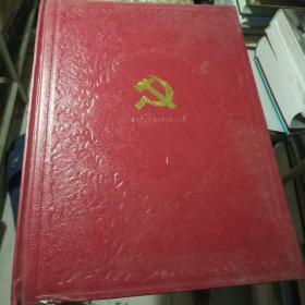光辉的历程:中国共产党七十年历史图集