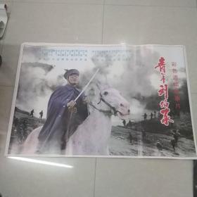青年刘伯承——电影海报