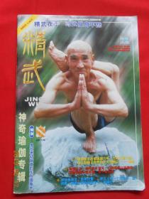 精武  1999.11〔神奇瑜伽专辑〕