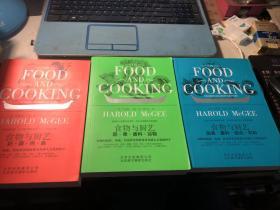 食物与厨艺:面食酱料甜点饮料;奶蛋肉鱼;蔬果香料谷物 三本