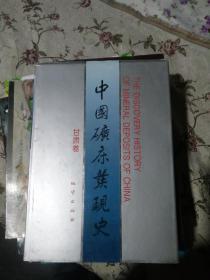 中国矿床发现史 甘肃卷