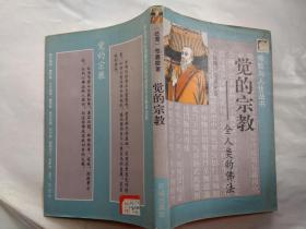 觉的宗教--全人类的佛法(佛教与人生丛书)1997年1版1印.大32开