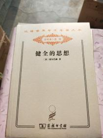 汉译世界学术名著丛书·健全的思想:或和超自然观念对立的自然观念