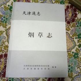 天津通志 烟草志