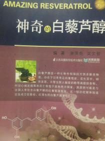 A神奇的白藜芦醇