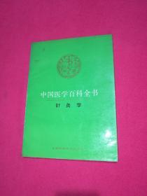 中国医学百科全书:针灸学