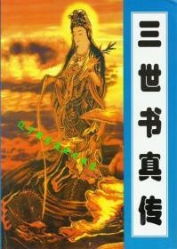 《三世书真传》谭仕华著32开227页 原价10元卖10元 98年版