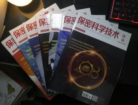 保密科学技术2018(1-7)