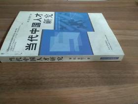 当代中国人才研究