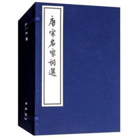 唐宋名家词选(毛泽东大字本读物系列图书)(套装共9册)