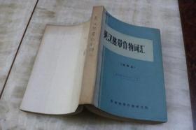 英汉热带作物词汇(馆藏图书  扉页夹有勘误表1张  平装32开  1975年10月印行  有描述有清晰书影供参考)