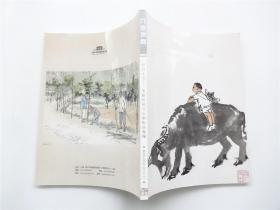 江苏九德2014年秋季大型艺术品拍卖会    秋艺正美--聚雅轩藏书画艺术品专场