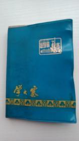 笔记本:农业学大寨 (软精装,内附彩色插图,空白本、无划痕、自然旧)