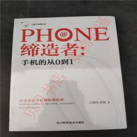 缔造者:手机的从0到1(正版新书未拆封)