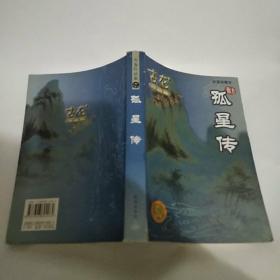 孤星传(1册全8品大32开外观有损2005年3版1印5000册486页43万字绘图珍藏本古龙作品集7) 44020