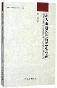 正版 东天山地区史前艺术考论 文物出版社